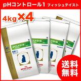 【】 【療法食】 ロイヤルカナン 猫用 pHコントロール1 フィッシュテイスト 4kg×4袋★
