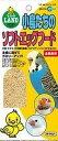 マルカン 小鳥たちのソフトエッグフード MB-310