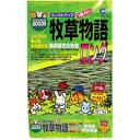 マルカン 【限定特価】うさぎ 牧草物語ロング MR-18