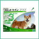 [challenging a low!] [pharmaceutical products dog use] 3 front line plus dog M [less than 10-20 kg] Motoiri [email service correspondence] [tomorrow easy correspondence] [HLS_DU] [RCP]