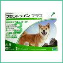 【医薬品 犬用】フロントラインプラス ドッグ M [10?20kg未満] 3本入 【メール便対応】