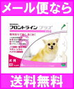 [challenging a low!] [pharmaceutical products dog use] 6 front line plus dog XS [less than 5 kg] Motoiri [email service correspondence] [tomorrow easy correspondence] [HLS_DU] [RCP]