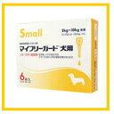 【医薬品】マイフリーガード 犬用 2kg〜10kg未満 S(0.67mL×6ピペット) [ノミマダニ駆除剤] [メール便不可]