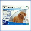 【最安値に挑戦中!】【医薬品犬用】フロントラインプラスドッグS[10kg未満]3本入【メール便対応】
