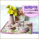 ペット用仏具 ペット専用仏具(五具足セット)ピンク