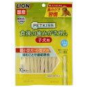 ◇ライオン ペットキッス 食後の歯みがきガム 子犬用 超小型〜小型犬用 10本