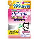 ◇ライオン シュシュット! オシッコ・ウンチ専用 消臭&除菌 猫用 つめかえ用 280mL