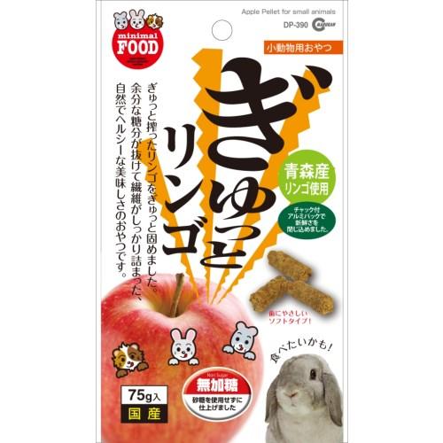 マルカン うさぎ・ハムスター ぎゅっとリンゴ [MR-390]