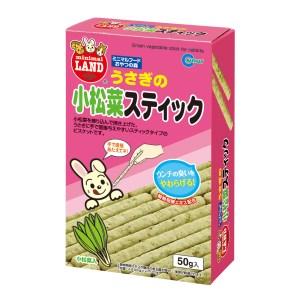 マルカン 【限定特価】うさぎの小松菜スティック MR-551