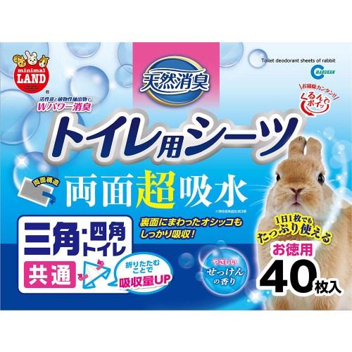 マルカン 天然消臭 トイレ用シーツ 40枚 MR-820(うさぎ小動物用トイレシーツ)