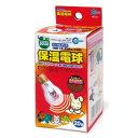 マルカン うさぎ 保温電球 20W [HD-20] (うさぎ・小鳥・小動物・爬虫類)