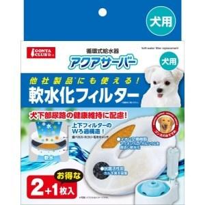 マルカン アクアサーバー 軟水化フィルター 犬用...の商品画像