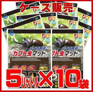 マルカン バイオ育成カブト虫マット 5L M-702×10袋(ケース販売)★