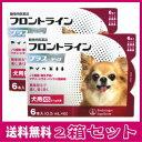 動物用医薬品 犬用 フロントラインプラス ドッグ XS 5kg未満 6本入 (0.5mL×6) 2箱セット★