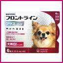 動物用医薬品 犬用 フロントラインプラス ドッグ XS 5kg未満 6本入 (0.5mL×6)