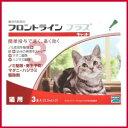 【医薬品 猫用】フロントラインプラス キャット 3本入 [メール便対応]