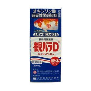 ◇ニチドウ 鑑賞魚用治療薬 観パラD 30mL