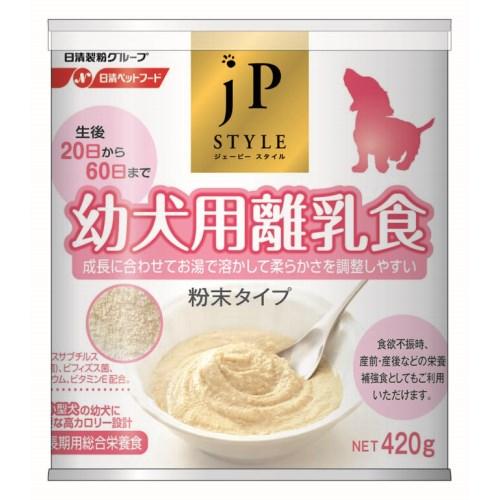 ◇日清ペットフードJPSTYLE(ジェーピースタイル)幼犬用離乳食420g