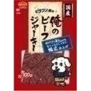 ◇日本ペットフード ビタワン君の俺のビーフジャーキー 幅広仕上げ 100g