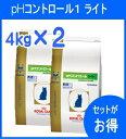 【療法食】 ロイヤルカナン 猫用 pHコントロール ライト 4kg×2袋☆