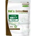 イースター Vet's Selection ベッツセレクション ウサギ用 健康ケア 1kg(250g×4袋)