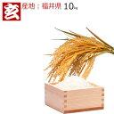 玄米10kg送料無料30年産福井産コシヒカリ