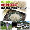 特別栽培米認証で減農薬栽培された安全なお米です。精米指定もいろいろ選べます。【あす楽_16時】 25年産島根県産減農薬米こしひかり玄米10kg送料無料,特別栽培米認証,(5kg2袋),【HLS_DU】
