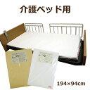 【日本製】かんたん楽々ボックスシーツ 大人用シーツ 194×94cm 介護用ベッドにも使え