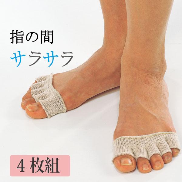 【メール便OK】抗菌・防臭 銀&麻・指の間カバー 4枚組み