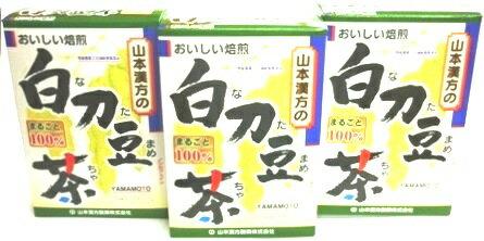 山本漢方製薬(株)[3個セット]白刀豆茶(なたまめ茶)100%6g×12包入り×3個翌日配達「あす楽