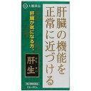 送料無料 大鵬薬品工業株式会社 【第2類医薬品】肝生 2g×...