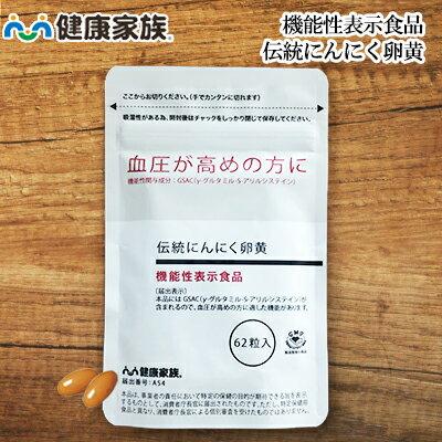 健康家族公式機能性表示食品伝統にんにく卵黄<62粒入>血圧が高めの方に高血圧改善高血圧サプリメント高