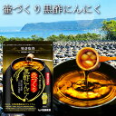 ●健康家族公式●<熟成黒酢にんにく>アミノ酸 黒酢 サプリ ...