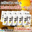 ●健康家族公式●【送料無料】<伝統にんにく卵黄おトクな10袋セット>まとめ買いで【プラス1袋&プレゼ
