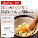 ●健康家族公式●【送料無料】<伝統にんにく卵黄 62粒入>【機能性表示食品】≪にんにく卵黄≫でゆるや