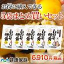●健康家族公式●【送料無料】<伝統にんにく卵黄おトクな5袋セット>まとめ買いで【プレゼント付】!選ば