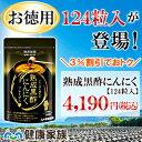●健康家族公式●熟成黒酢にんにく【お徳用124粒入】アミノ酸...