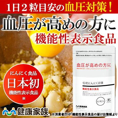 健康家族公式機能性表示食品伝統にんにく卵黄62粒入血圧が高めの方に高血圧改善高血圧サプリメント高血圧