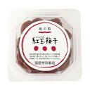 【お買上特典】特別栽培 紅玉梅干(カップ)120g【国内産】【海の精】