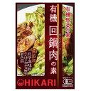 【お買上特典】有機回鍋肉(ホイコーロー)の素 (100g)【ヒカリ】