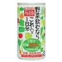 【お買上特典】有機・野菜飲むならこれ! (190g×30個セット) 【ヒカリ】※ラッピング不可