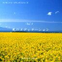 サイモントン療法 メディテーションCD「死のメディテーション」【宅配便のみ】