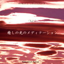 サイモントン療法 メディテーションCD「癒しの光のメディテーション」【宅配便のみ】