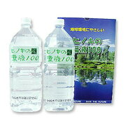 【お買上特典】ヒノキの葉液100%(2L×2本入り) ※キャンセル不可
