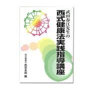 武田春江先生の「西式健康法実践指導講座」