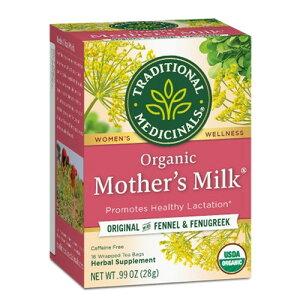 有機マザーミルク(ティーバッグ16袋/28g)【アリサ