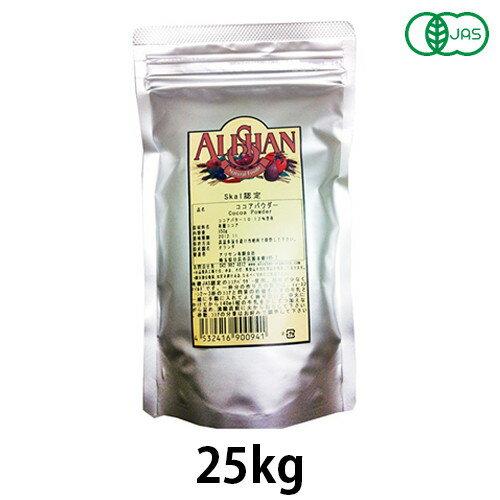 アリサンココアパウダー(25kg) ※キャンセル・同梱・代引不可・店舗名・屋号名でのご注文の場合はメーカー直送