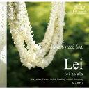 Aloha nui loa - Lei ~Lei na'ala~ たくさんの愛をこめて 【コンフォート】