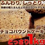 こだわりのしっとりふんわり生地&上品な甘さ♪焼き菓子専門工房が作る、人気のパウンドケーキがどっさり山盛り1kg!お手頃価格で登場です!!【申し訳ございません代引き不可商品です】 い