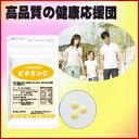 20%OFF ビタミンC・粒 約1ヶ月分 【ken】/Vit...